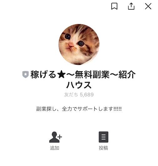 無料副業紹介ハウス追加画像