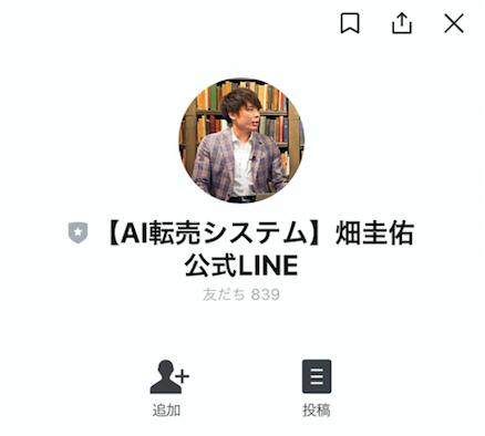 畑圭佑LINE追加画像