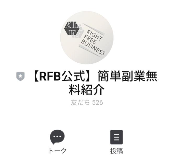 【RFB公式】簡単副業無料紹介のLINEに登録してみた