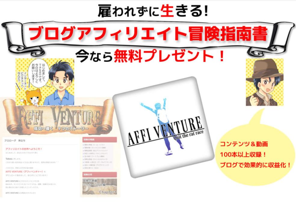 【副業】AFFI-VENTUREの概要