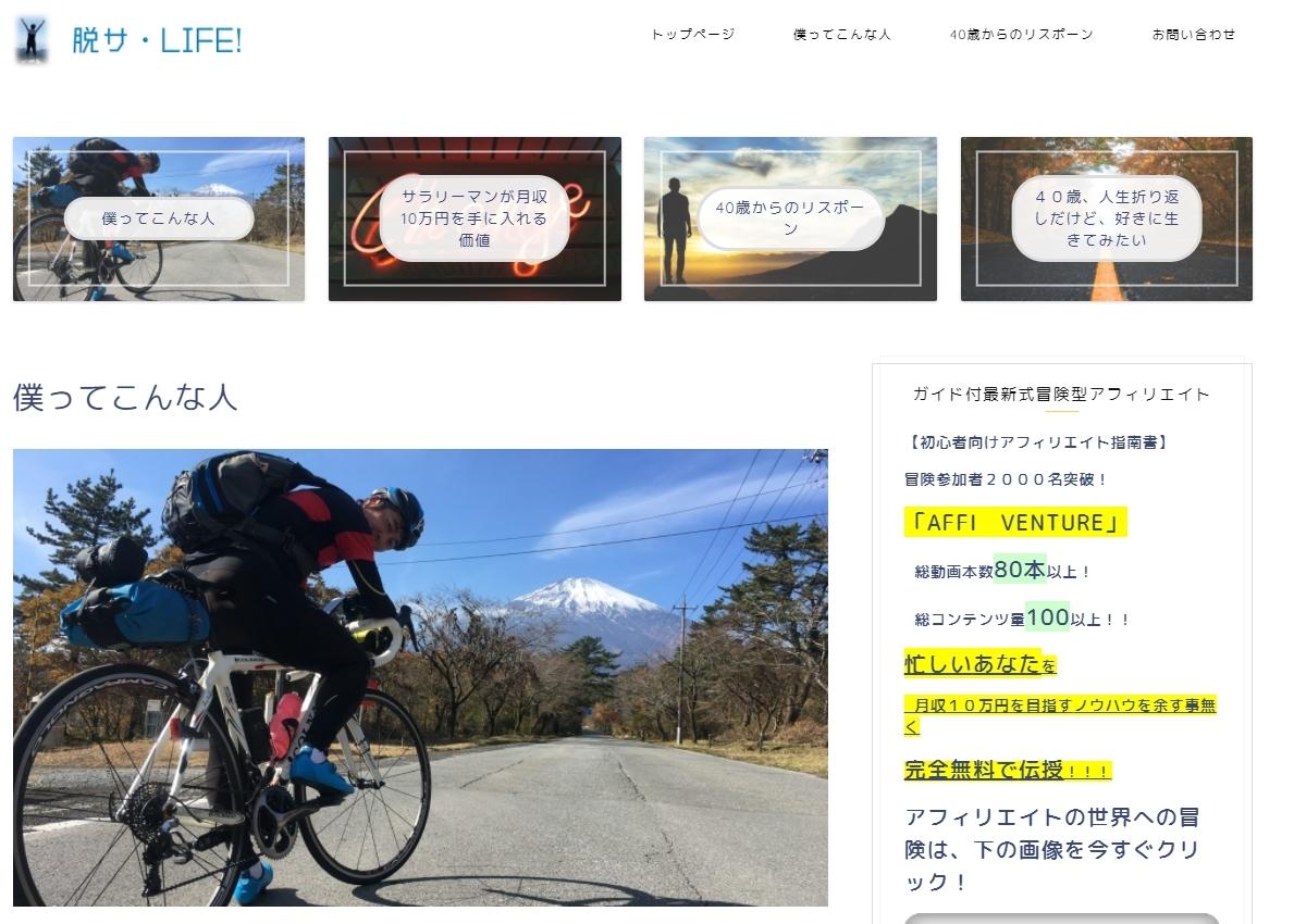 白石岳雄ブログ 脱サ・LIFEのアフィエイトブログを調べてみた
