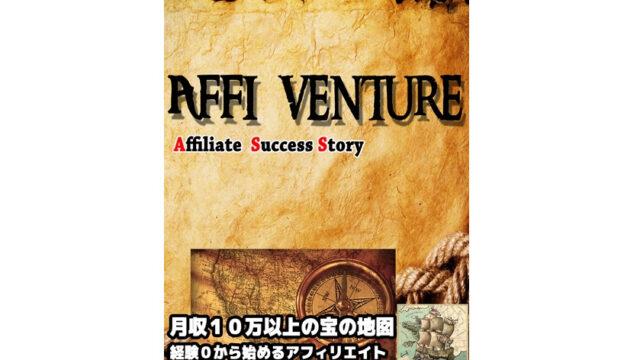 白石岳雄のAFFI-VENTUREは無料で入手できるアフィリエイトの情報を売りつける詐欺商材。口コミや評判を詳しく調べてみた!