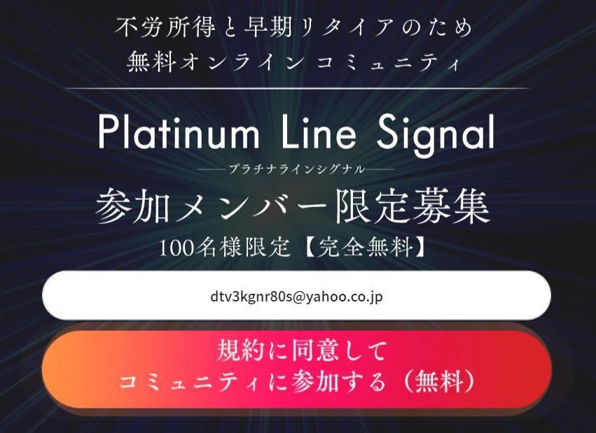 【FX自動ツール】プラチナラインシグナルの会社概要
