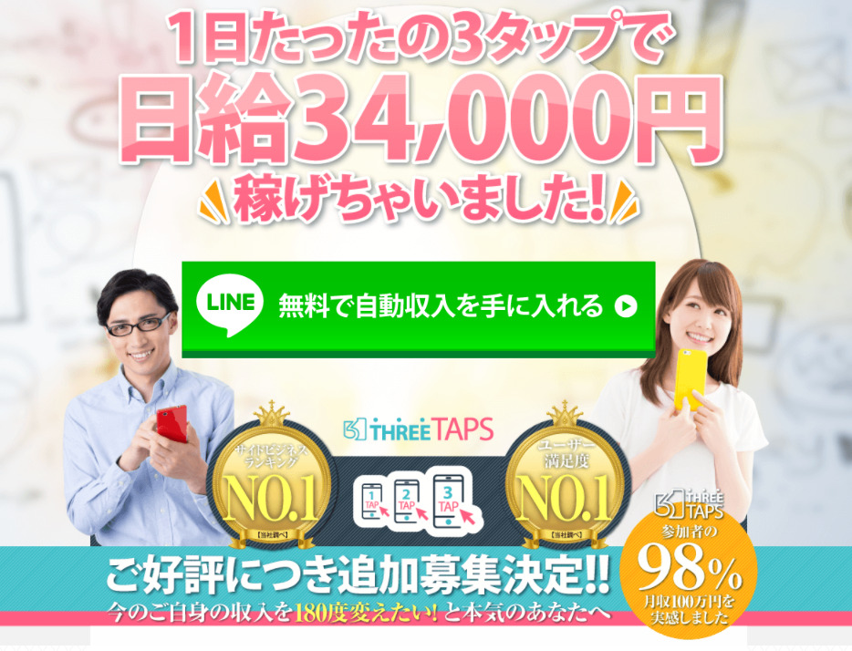 【副業】THREETAPS(スリータップス)は稼げない詐欺!1日34,000円が稼げる誇大広告を3年ぶりにYouTube広告を使って掲載!