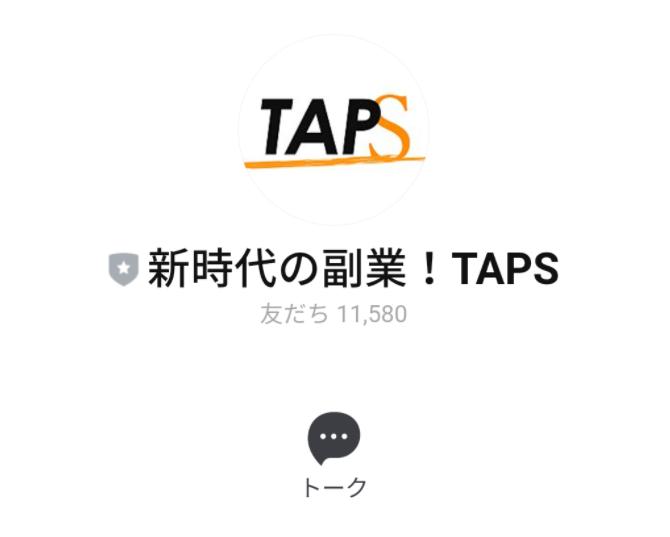 【副業】Taps(タップス)実際に登録してみた