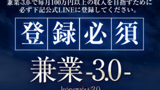 兼業3.0は稼げないFX投資。3日で100万円以上を稼ぐことは不可能。運営会社は過去に被害者の会まで立ち上がってる詐欺会社!