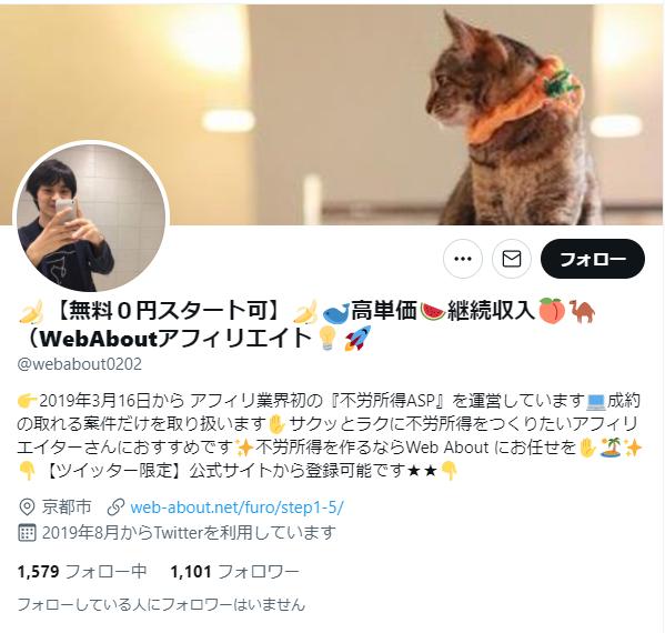 【副業】WebAboutアフィリエイトセンター代表 中村聡
