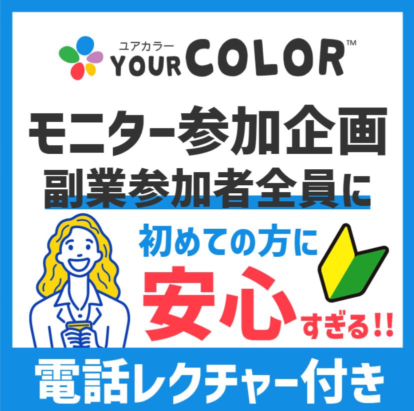 【副業】ユアカラー(YOURCOLOR)のLP検証