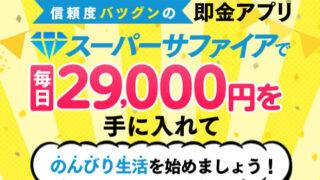 【副業】スーパーサファイアは詐欺案件。毎日29000円なんて稼げない!