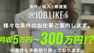 【副業】ジョブライク(JOBLIKE)は詐欺。ビジネス内容も実績もなにもない稼げないオプトインアフィリエイトの紹介詐会社。