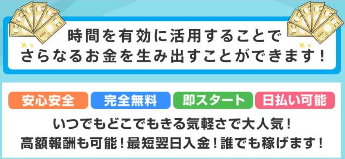 【副業】TIM(タイムイズマネー)のLP検証