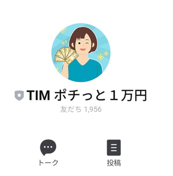 【副業】TIM(タイムイズマネー)の登録検証