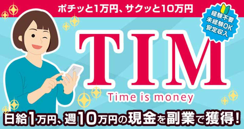 【副業】TIM(タイムイズマネー)はLP内容と全然違う詐欺案件を複数紹介するオプトインアフィリエイトの詐欺業者!