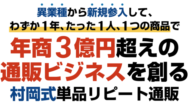 【物販副業】村岡式単品リピート通販は高額ツールを購入しても稼げない詐欺案件