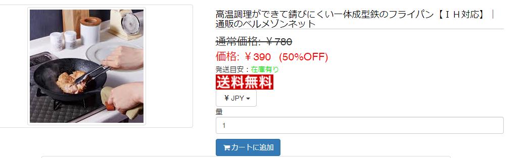 390円のフライパン画像
