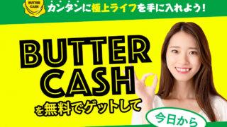 BUTTER CASHLP1画像