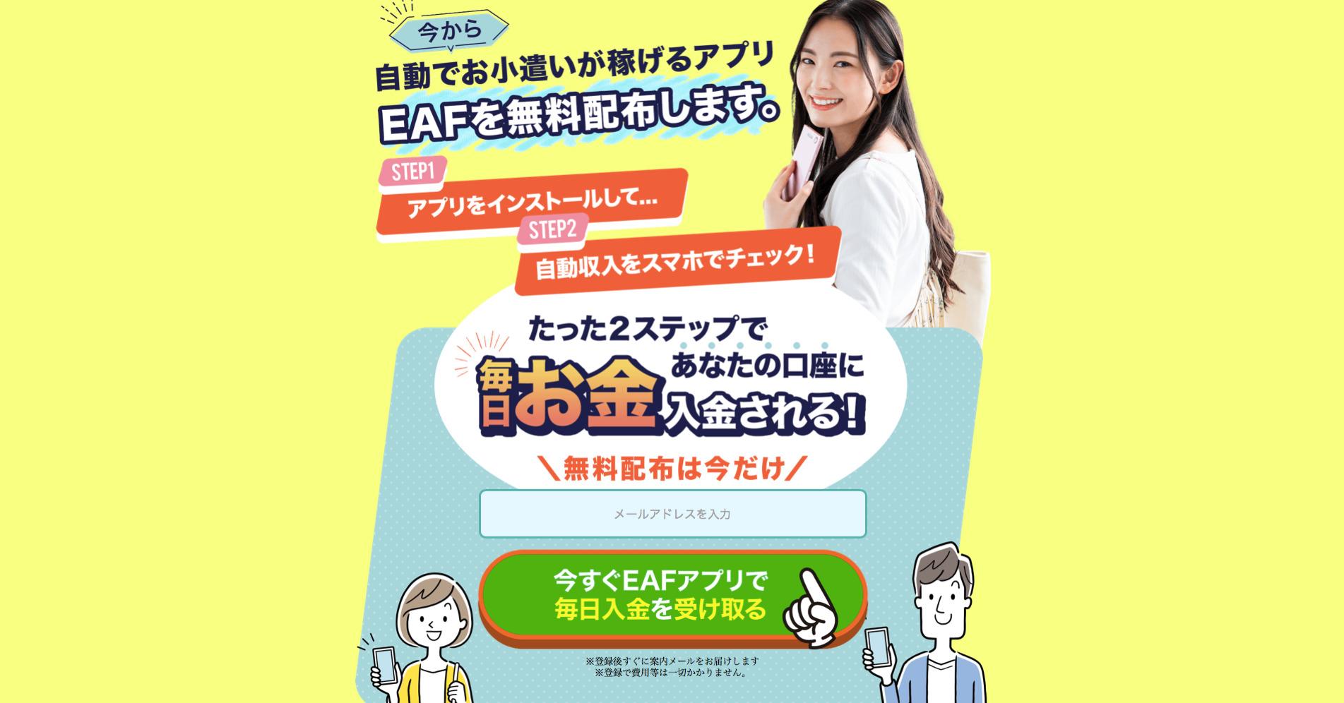 EALP1-2画像