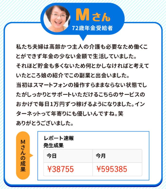 FREE(フリー)Mさん口コミ画像