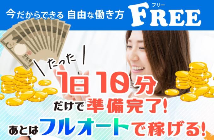 FREE(フリー)TOP画像