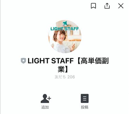 LIGHT STAFF LINE追加画像