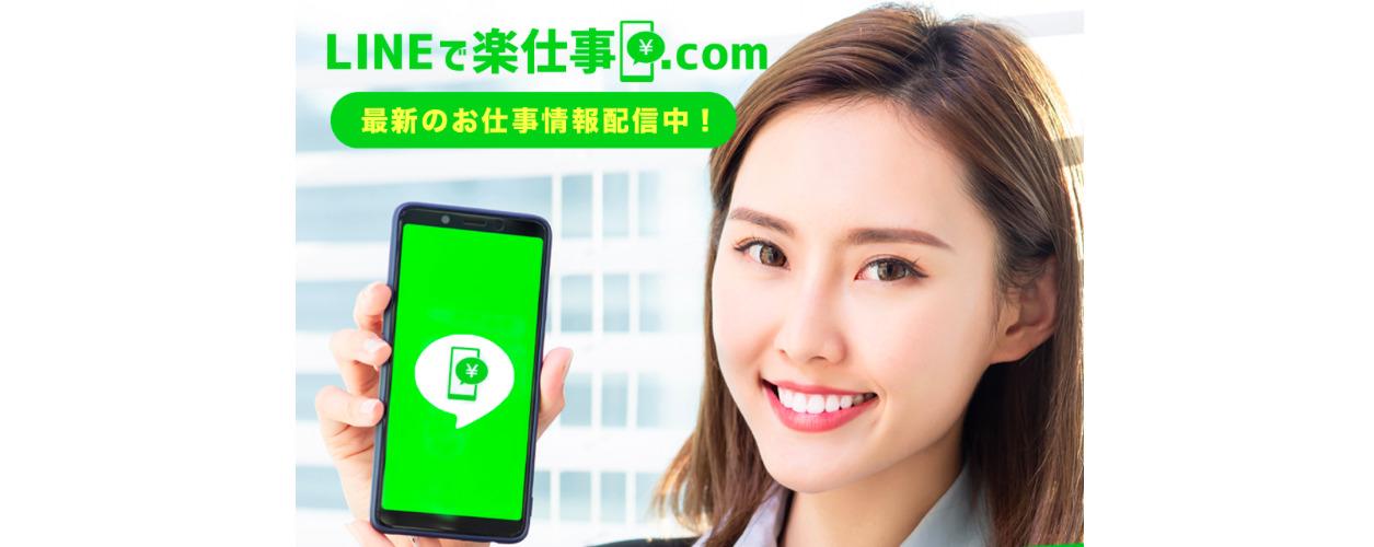 LINEで楽仕事.com LP1画像