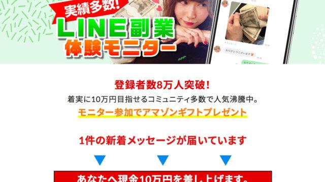LINE副業体験モニターLP1画像