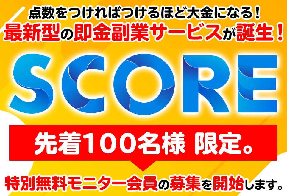 SCORE(スコア)TOP画像