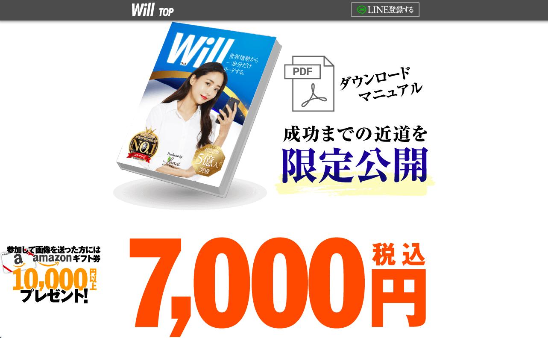 Will LP2画像