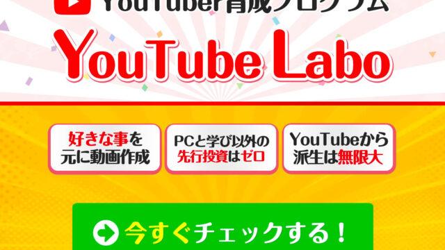YouTube Labo LP1画像