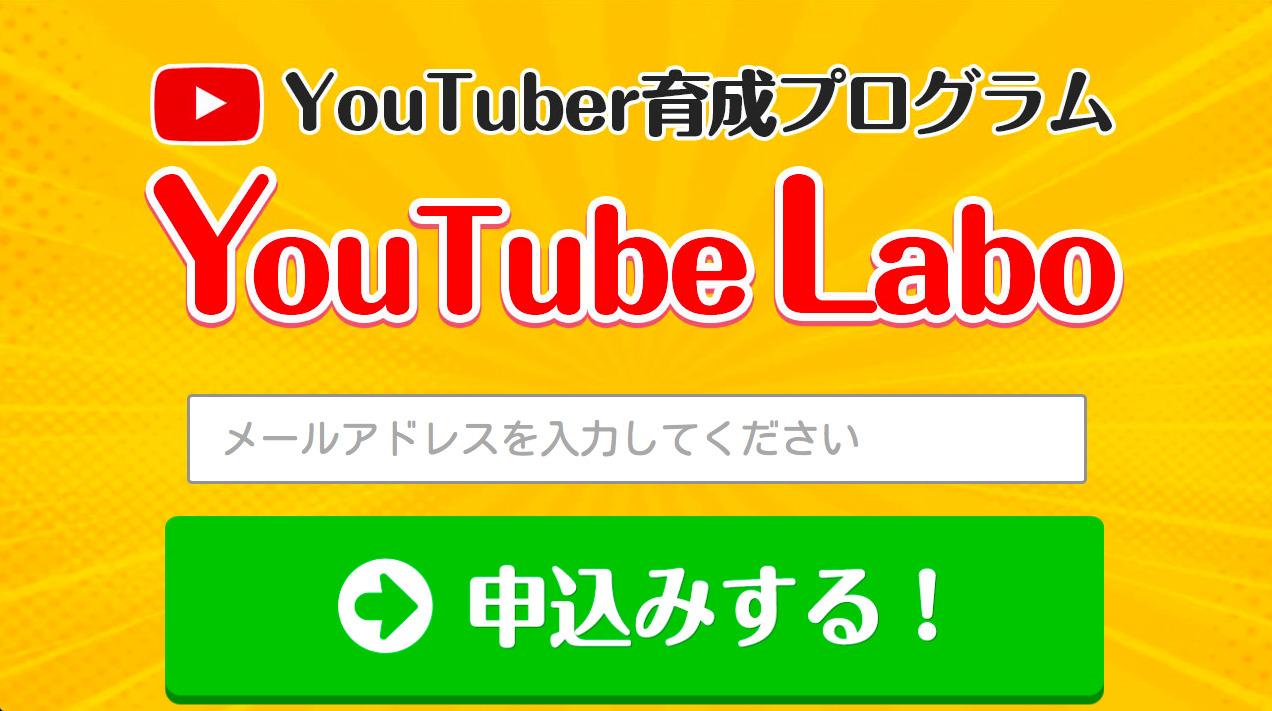 YouTube Labo LP3画像