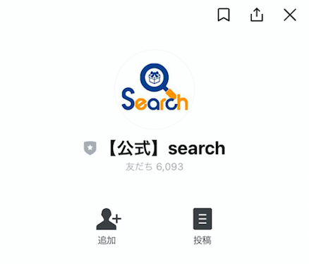 searchLINE追加画像