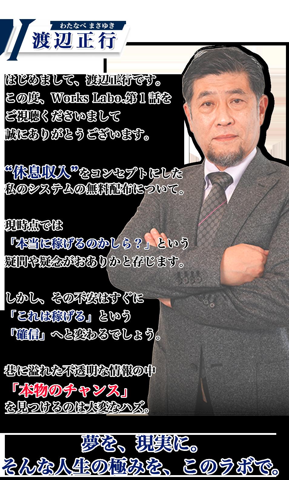 渡辺正行プロフィール