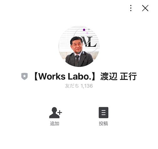 渡辺正行LINE追加
