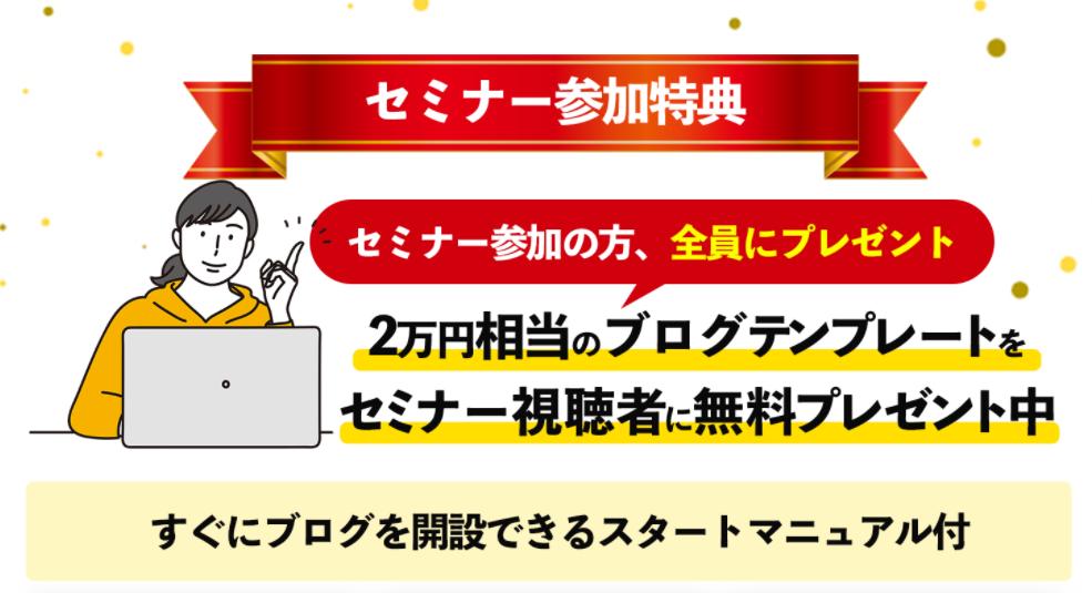 【副業】ずるゆるブログ無料セミナーのLP検証