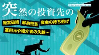 【投資】KAWARA版は稼げない投資詐欺!9万人の会員からの稼げた実績や口コミが見つからない!怪しい仮想通貨取引を行っていた噂も…詐欺かどうかの鑑定をしました!