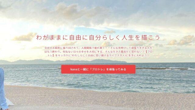 【副業】山田佳奈のブロトレBOOK『affiliate steps』は稼げない!無料講座以外に有料口座案内が待ち受ける!?徹底鑑定しました!