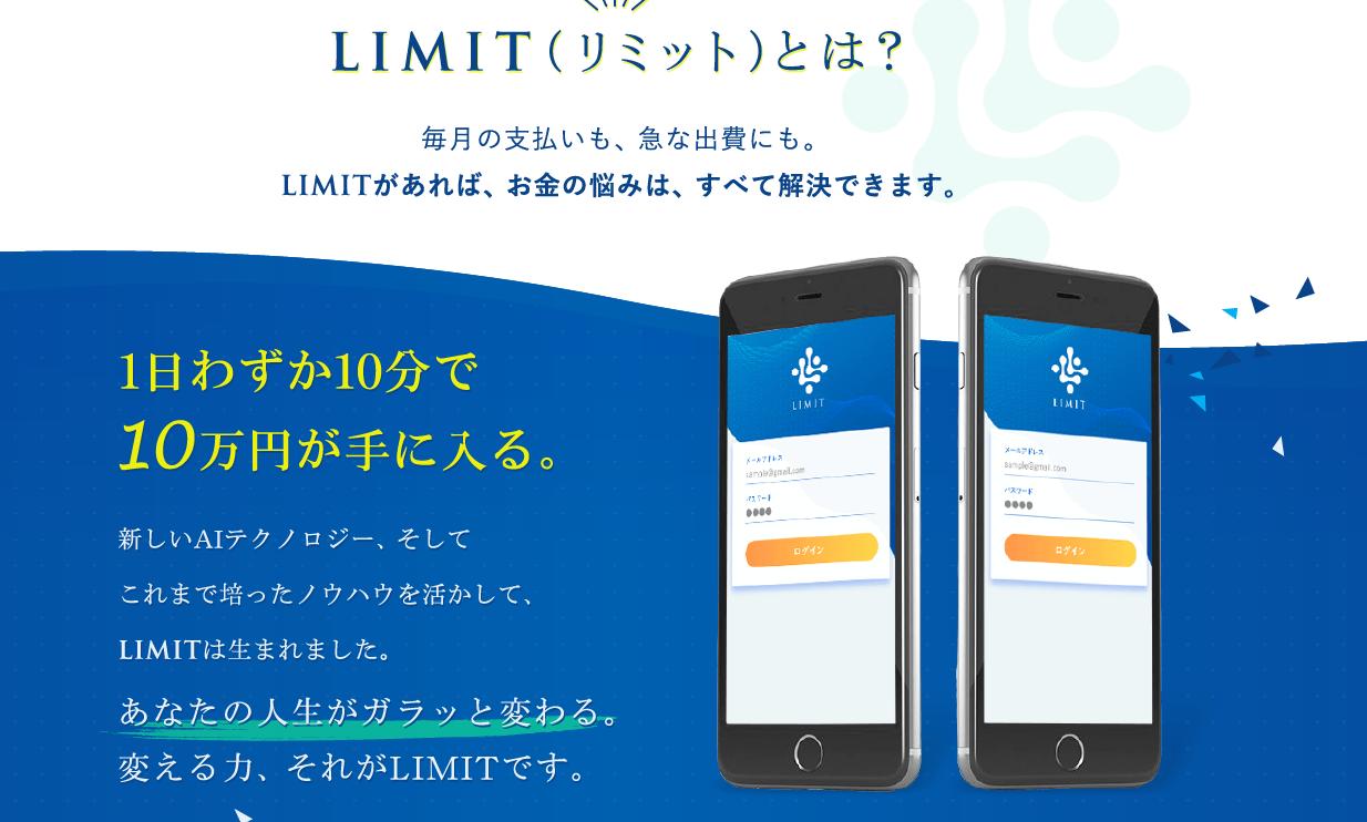 LIMIT(リミット)のお仕事内容