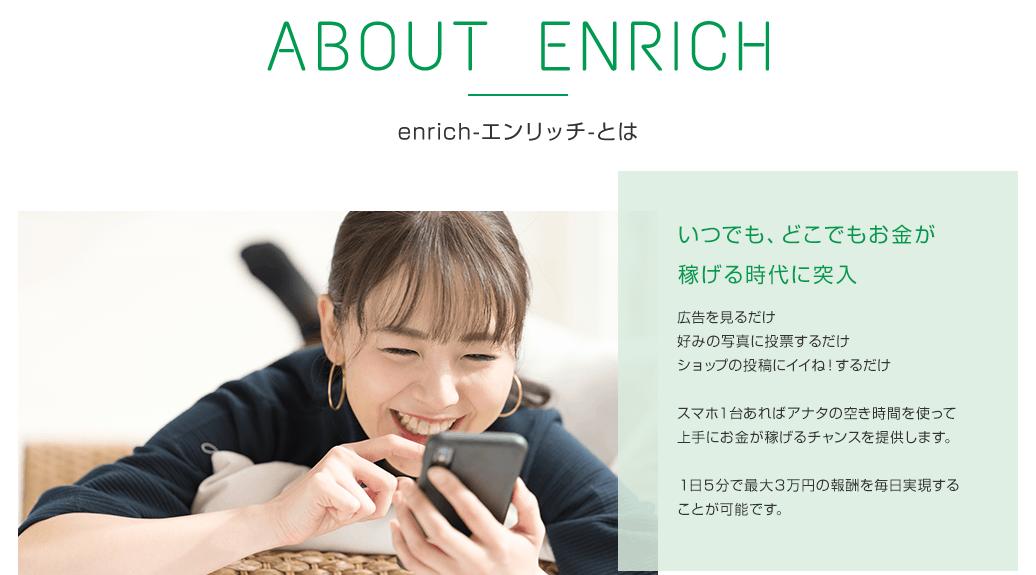 【副業】enrich(エンリッチ)のLP検証