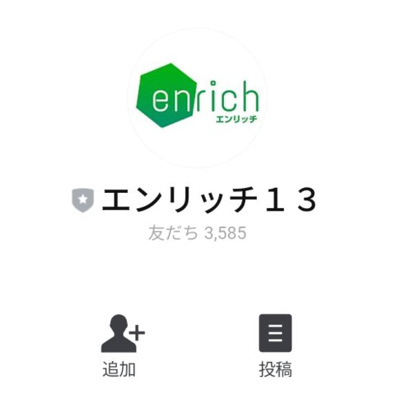 【副業】enrich(エンリッチ)のLINEに登録してみた